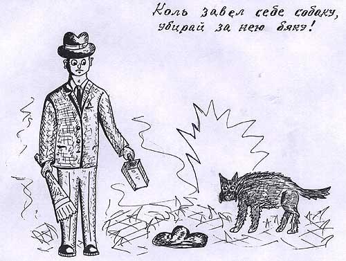 Будка для собаки чертеж Коль завел себе собаку, убирай за нею бяку!