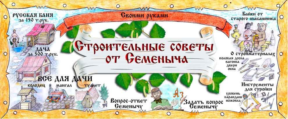 Строительные советы от Cеменыча. Как построить баню своими руками за 150 тыс.руб.?